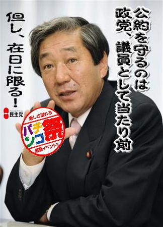 韓国民団の犬・売国奴赤松広隆農水相「公約を守るのは政党・議員として当たり前。ただし在日に限る!」