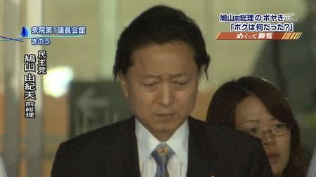鳩山由紀夫「ボクはいったい何だったんでしょうね」