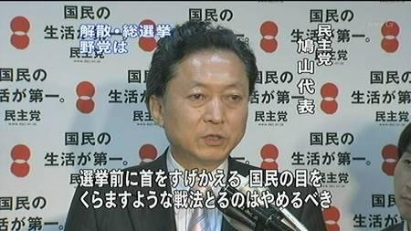鳩山由紀夫「選挙前に首をすげかえる 国民の目をくらますような戦法とるのはやめるべき」