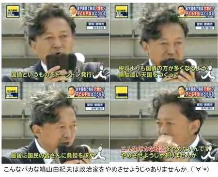 こんなバカな鳩山由紀夫をやめさせようじゃありませんか・・・