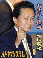 鳩山システムで「おまえら増税。私は脱税」