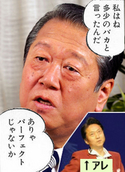 小沢一郎「私はね、多少のバカと言ったんだ!ありゃパーフェクトじゃないか」