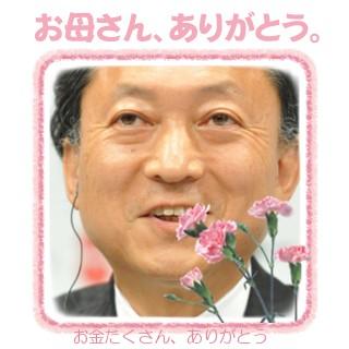 鳩山由紀夫「お母さん、ありがとう。お金たくさん、ありがとう」