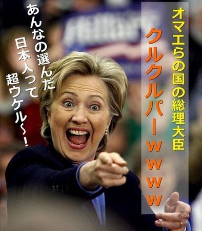 ヒラリー・クリントン「お前らの国の総理大臣くるくるパーwwww」