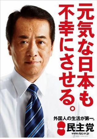 菅直人「元気な日本も不幸にさせる」外国人の生活が第一の民主党