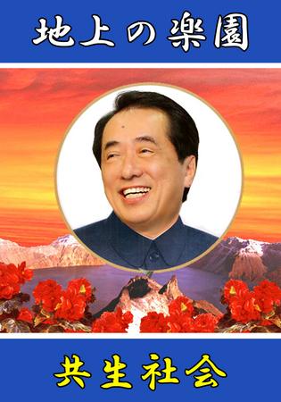 売国奴菅直人「地上の楽園・共生社会」