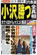 日刊ゲンダイ2010年9月1日「小沢が勝つ全真相」