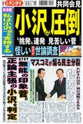 日刊ゲンダイ2010年9月2日「共同会見、小沢が圧倒」