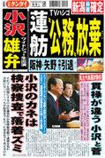 """日刊ゲンダイ2010年9月3日「小沢雄弁、蓮舫""""公務""""放棄」"""