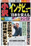 日刊ゲンダイ2010年9月6日「小沢独占インタビュー、日本を変える」