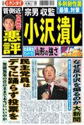日刊ゲンダイ2010年9月9日「宗男収監、小沢潰し」