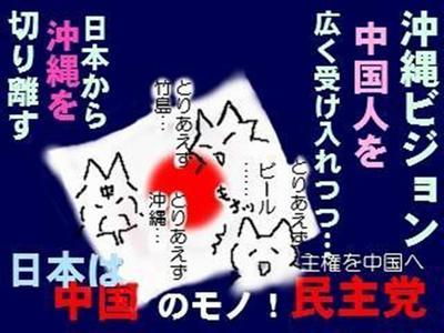 沖縄ヴィジョン:中国人を広く受け入れつつ…日本から沖縄を切り離す