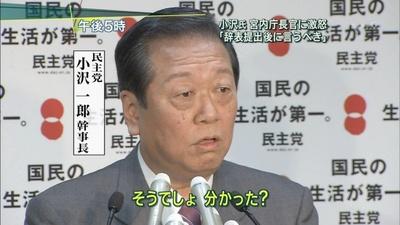 小沢一郎「そうでしょ 分かった?」
