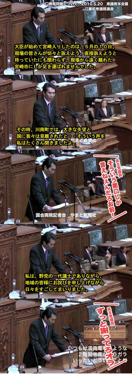 【赤松口蹄疫事件】江藤拓議員の質問に鬼畜な民主党のヤジが・・・