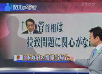 菅首相は拉致問題に関心がない