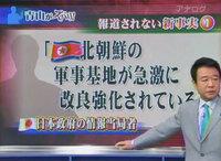 報道されない新事実1「北朝鮮の軍事基地が急激に改良強化されている」