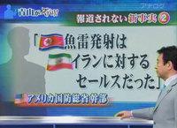 報道されない新事実2「北朝鮮の魚雷発射はイランに対するセールスだった」