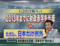 サミットG20首脳宣言:2013年までに財政赤字を半減!ただし、日本だけは例外!