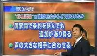 日韓併合100年『首相談話』は国際社会からどう見られるか