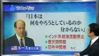 ルース駐日大使「日本は何をやろうとしているのか分からない」