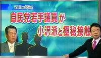 自民党若手議員が小沢派と極秘接触!