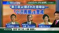 自民党が人事を前倒し:自民党新三役に隠された意味は・・・「小沢再編」を警戒!