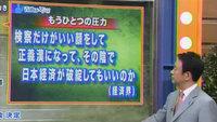 船長釈放のもう一つの圧力は経済界。「検察だけがいい顔をして正義漢になって、その陰で日本経済が破綻してもいいのか」