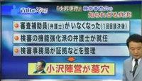 「小沢事件」検察審査会の知られざる真実:小沢陣営が墓穴!