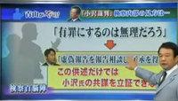 小沢裁判で検察首脳陣「有罪にするのは無理だろう」