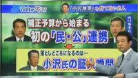 民公連携の落としどころは、小沢一郎の証人喚問!