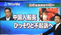 仙谷官房長官の狙いは「中国人船長ひっそりと不起訴へ」