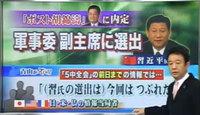習近平、ポスト胡錦濤に内定!しかし前日まではこの選出はつぶれていた。