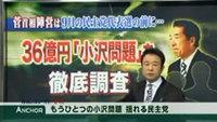 菅首相陣営は、9月の民主党代表選挙の前に、36億円『小沢問題』を徹底調査するとしていた