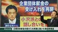 企業団体献金の受け入れを決めた岡田幹事長、小沢派との話し合いを重視