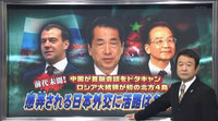 愚弄される日本外交に活路はあるのか?