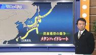 強硬な中国とロシアの背景には、日本のメタンハイドレートを巡る資源獲得の競争が!
