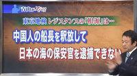 東京地検のレジスタンスの根源は「中国人の船長を釈放して、日本の海の保安官を逮捕できない」!
