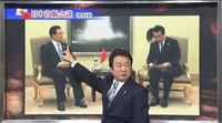APEC日中首脳会談:胡錦濤の横で手にしたメモを読み出す菅直人!胡錦濤は開いた口がふさがらない!