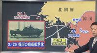 北朝鮮砲撃戦、3月26日の韓国哨戒艦撃沈事件もここで