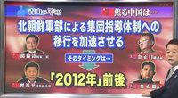 焦る中国は、北朝鮮軍部による集団指導体制への移行を加速させ、それは「2012年」前後!