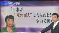 """福島瑞穂「日本が""""死の商人""""にならぬよう全力で動く」"""