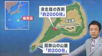 青山繁晴、硫黄島の遺骨収容問題の現状について解説!