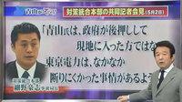細野豪志「青山氏は、政府が後押しして現地に入った方ではない。東京電力は、なかなか断りにくかった事情があるようです」