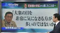 菅野典雄村長が菅政権の対応から感じたことは「大衆の目を非常に気になさる方が多いのではないか」