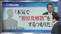 """菅直人は「本気で""""脱原発解散""""をするつもりだ」"""