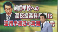 菅直人が朝鮮学校への高校授業料無償化適用手続きの再開を指示