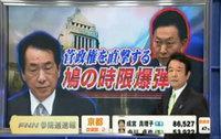 菅政権を直撃する鳩の時限爆弾