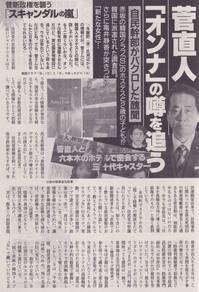 菅直人「オンナ」の噂を追う(『週刊文春』2010年6月24日号)