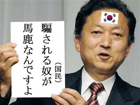 売国奴ルーピー鳩山首相「騙されるヤツがバカなんですよ」