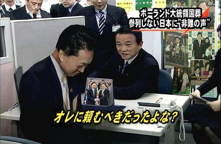 ポーランド大統領国葬、麻生太郎「オレに頼むべきだったよな?」